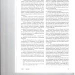 К вопросу о дальнейшем ходе реформы арбитражного процесса 005