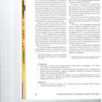 К вопросу о дальнейшем ходе реформы арбитражного процесса 006