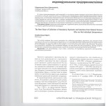 Новый взгляд на взыскание обязательных платежей и санкций с физи 001