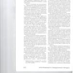 Новый взгляд на взыскание обязательных платежей и санкций с физи 003