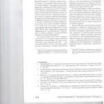 Новый взгляд на взыскание обязательных платежей и санкций с физи 005
