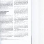 Ошибки при установлении причинно-следственной связи по делам ДТП 002