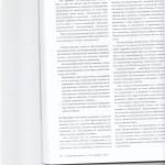Ошибки при установлении причинно-следственной связи по делам ДТП 003