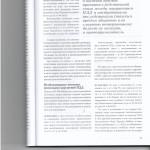 Ошибки при установлении причинно-следственной связи по делам ДТП 004