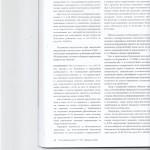 Ошибки при установлении причинно-следственной связи по делам ДТП 005