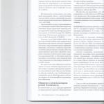 Ошибки при установлении причинно-следственной связи по делам ДТП 007