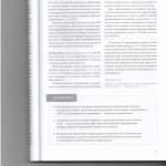Ошибки при установлении причинно-следственной связи по делам ДТП 008