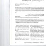 Правовые принципы в исполнительном производстве современное сост 001
