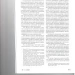 Правовые принципы в исполнительном производстве современное сост 002