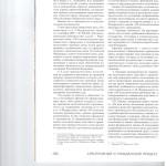 Правовые принципы в исполнительном производстве современное сост 003