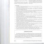 Правовые принципы в исполнительном производстве современное сост 005