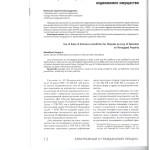 Применение правил исключительной подсудности к спорам об обращен 001