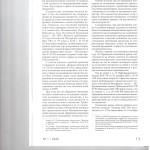Применение правил исключительной подсудности к спорам об обращен 002