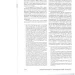 Применение правил исключительной подсудности к спорам об обращен 003