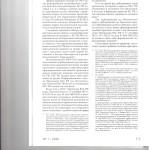 Применение правил исключительной подсудности к спорам об обращен 004