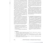 Применение правил исключительной подсудности к спорам об обращен 005