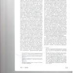 Процессуальная ответственность в цивилистическом процессе 002