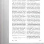 Процессуальная ответственность в цивилистическом процессе 004