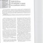Арбитражное соглашение и право на судебную защиту 001