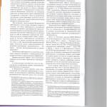 Арбитражное соглашение и право на судебную защиту 002