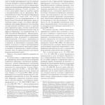 Арбитражное соглашение и право на судебную защиту 003