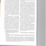 Арбитражное соглашение и право на судебную защиту 004