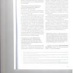 Дайджест практики по уг.делам областных и равных им судов 004