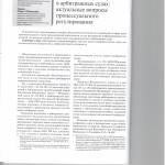 Доступность правосудия в арбитражных судах актуальные вопросы пр 001