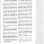 Доступность правосудия в арбитражных судах актуальные вопросы пр 002