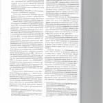 Доступность правосудия в арбитражных судах актуальные вопросы пр 003