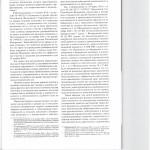 Доступность правосудия в арбитражных судах актуальные вопросы пр 004