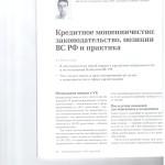 Кредитное мошенничество законодательство,позиции ВС РФ и практик 001