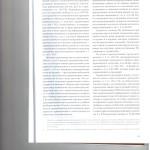 Кредитное мошенничество законодательство,позиции ВС РФ и практик 002