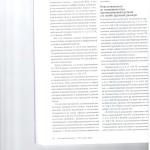 Кредитное мошенничество законодательство,позиции ВС РФ и практик 003