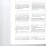 Кредитное мошенничество законодательство,позиции ВС РФ и практик 005