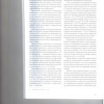 Кредитное мошенничество законодательство,позиции ВС РФ и практик 006