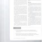 Кредитное мошенничество законодательство,позиции ВС РФ и практик 007