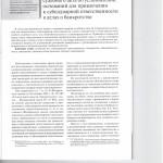 К вопросу о правовой природе судебного акта об установлении осно 001