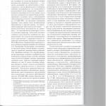 К вопросу о правовой природе судебного акта об установлении осно 002