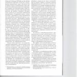 К вопросу о правовой природе судебного акта об установлении осно 003