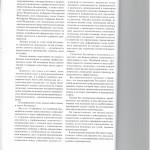 К вопросу о судебных примирителях 004