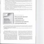 Локальный предмет доказывания в гражданском и административном с 001