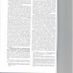 Локальный предмет доказывания в гражданском и административном с 002