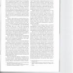 Локальный предмет доказывания в гражданском и административном с 003