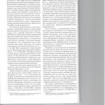 Локальный предмет доказывания в гражданском и административном с 004