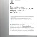 Нарушения прав обвиняемых в органахь МВД почему статистика необъ 001