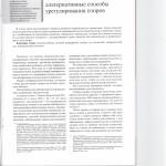 Незападные альтернативные способы урегулирования споров 001
