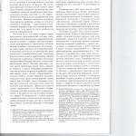Незападные альтернативные способы урегулирования споров 003