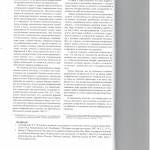 Незападные альтернативные способы урегулирования споров 004