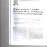 Новые позиции Пленума ВС РФ по делам о налоговых преступлениях 001